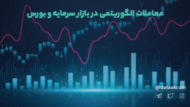Photo of معاملات الگوریتمی یا الگوریتم تریدینگ در بازار بورس | جای پای هوش مصنوعی در بازار سرمایه