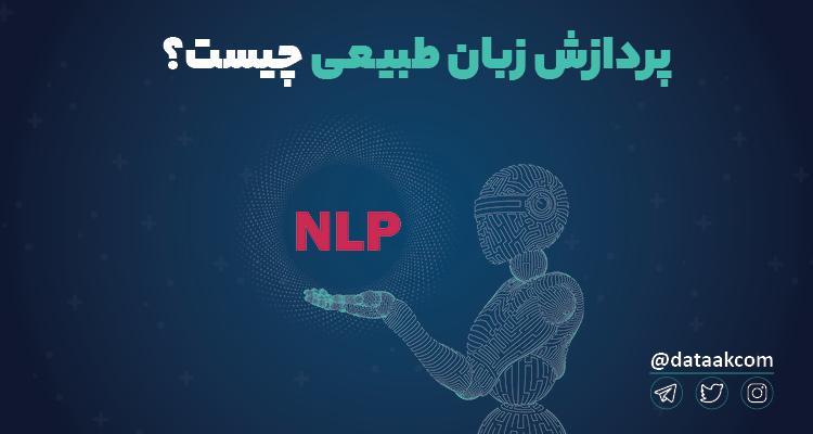 Photo of پردازش زبان طبیعی یا Natural Language Processing چیست؟ | معرفی ابزار پردازش متن و زبان طبیعی