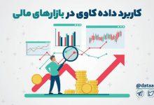 Photo of کاربرد داده کاوی در بازارهای مالی؛ از جمعآوری دیتا تا تحلیل