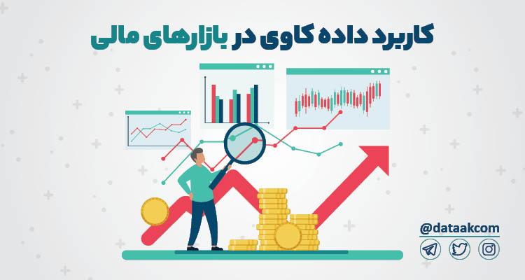 کاربرد داده کاوی در بازارهای مالی