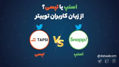 Photo of اسنپ یا تپسی؟ به روایت کاربران توییتر | کاربران تپسی راضیتر از اسنپیها