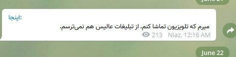 پست تلگرام درباره عالیس
