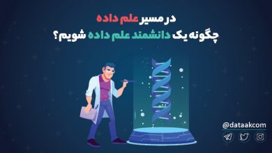 Photo of چگونه یک دانشمند علم داده شویم؟ | مسیر علم داده