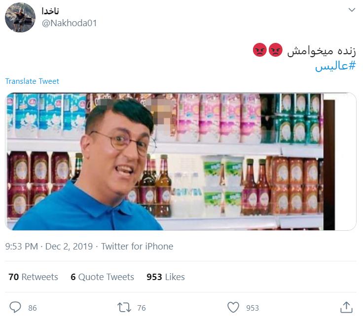 توییت نارضایتی از تبلیغات عالیس