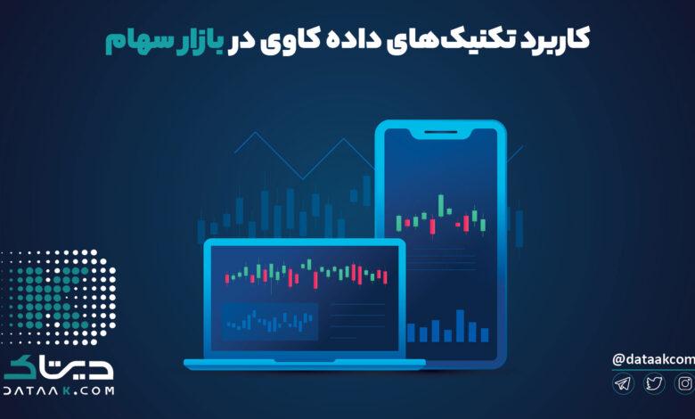 Photo of کاربرد تکنیکهای داده کاوی در بازار سهام