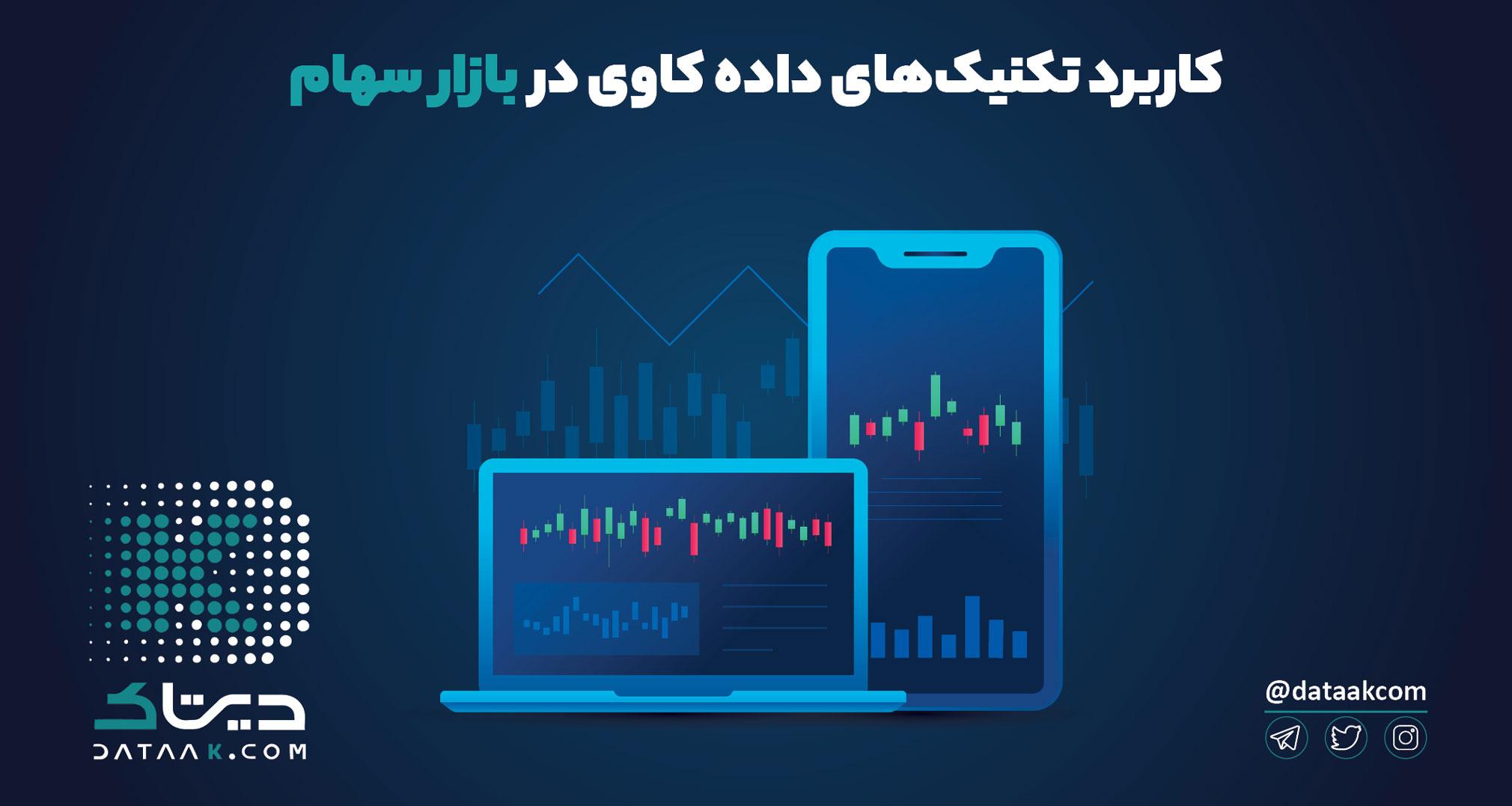 داده کاوی در بازار سهام