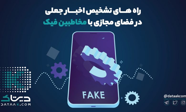 Photo of راه های تشخیص اخبار جعلی در فضای مجازی با مخاطبین فیک