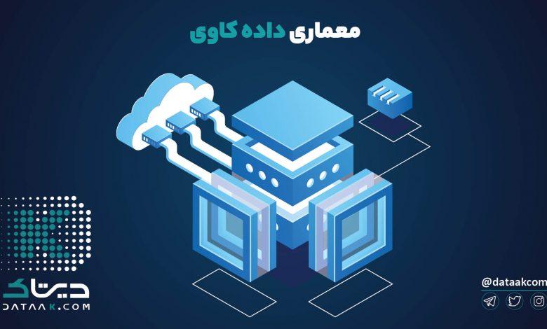 Photo of معماری داده کاوی