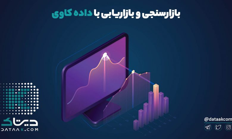 Photo of بازارسنجی و بازاریابی با داده کاوی