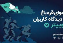 Photo of مردم در دعوای قره باغ کدام طرف ایستادهاند؟ | تحلیل نظرات کاربران توییتر