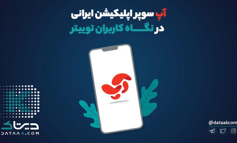 Photo of آپ سوپر اپلیکیشن ایرانی | بررسی اپلیکیشن آسان پرداخت از منظر توییتریها