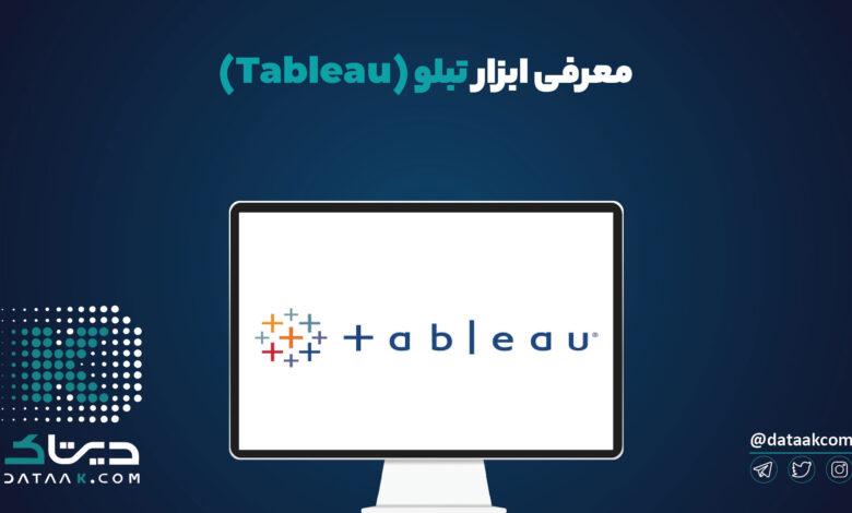 Photo of معرفی ابزار تبلو Tableau