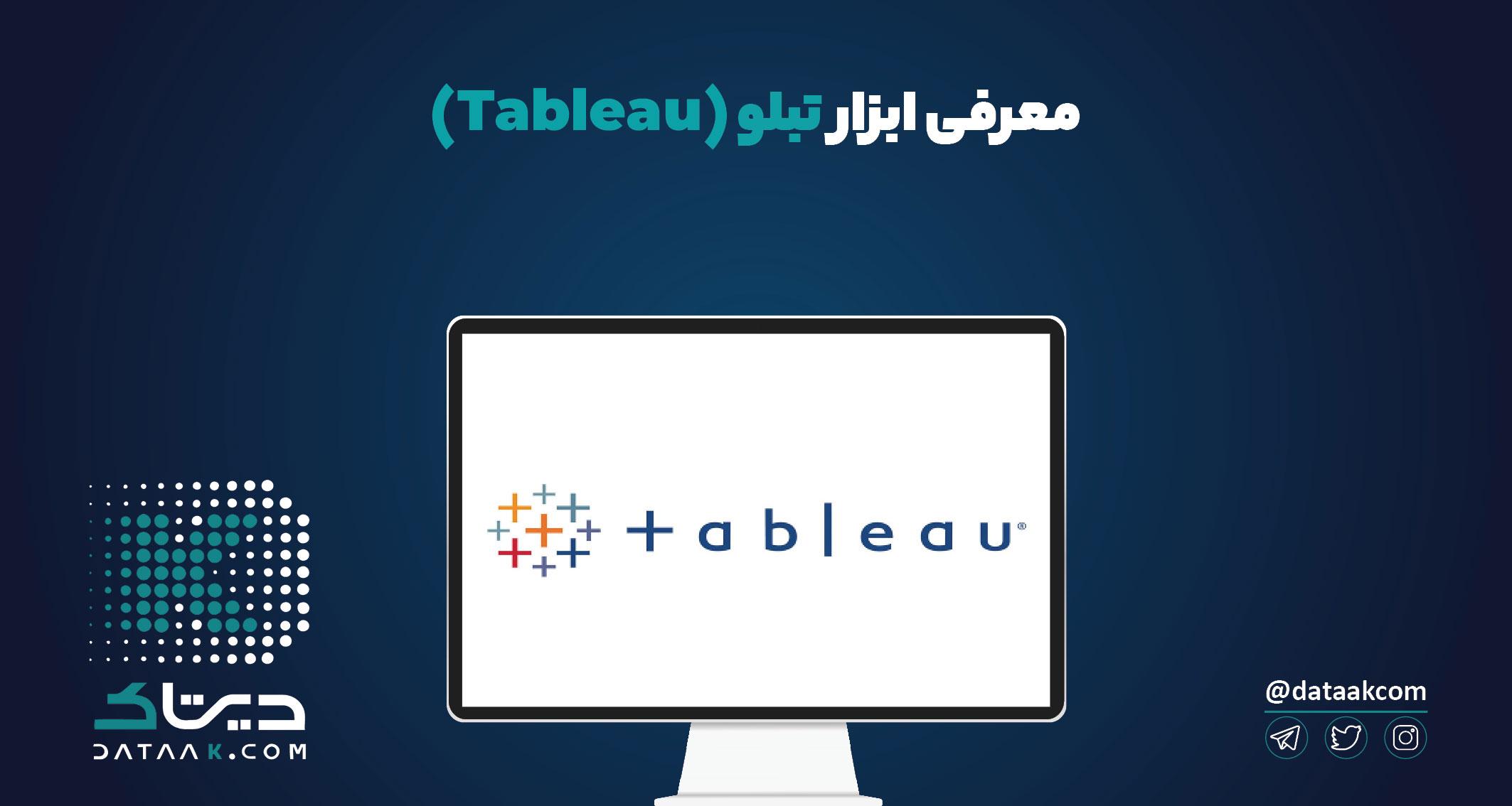 ابزار تبلو Tableau