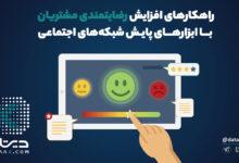 Photo of راهکارهای افزایش رضایتمندی مشتریان با ابزارهای پایش شبکه های اجتماعی