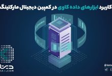 Photo of کاربرد ابزارهای داده کاوی در کمپین دیجیتال مارکتینگ