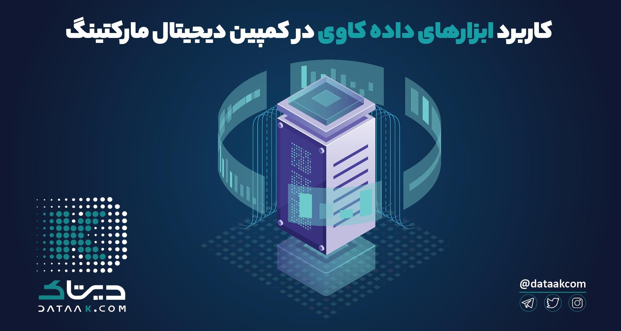 داده کاوی در دیجیتال مارکتینگ