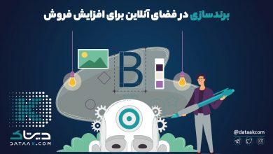 Photo of برندسازی در فضای آنلاین برای افزایش فروش