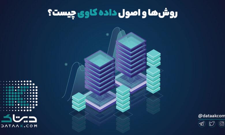 Photo of روشها و اصول داده کاوی (Data Mining) چیست؟