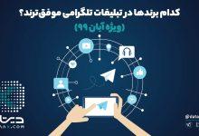 Photo of پربازدیدترین تبلیغات تلگرامی برندها در آبان ۹۹   روایتی از بیگ دیتا