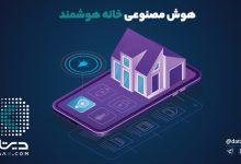 Photo of هوش مصنوعی و خانه هوشمند
