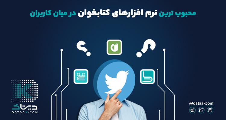 Photo of بهترین نرم افزار کتابخوان ایرانی | از کاربران بشنوید