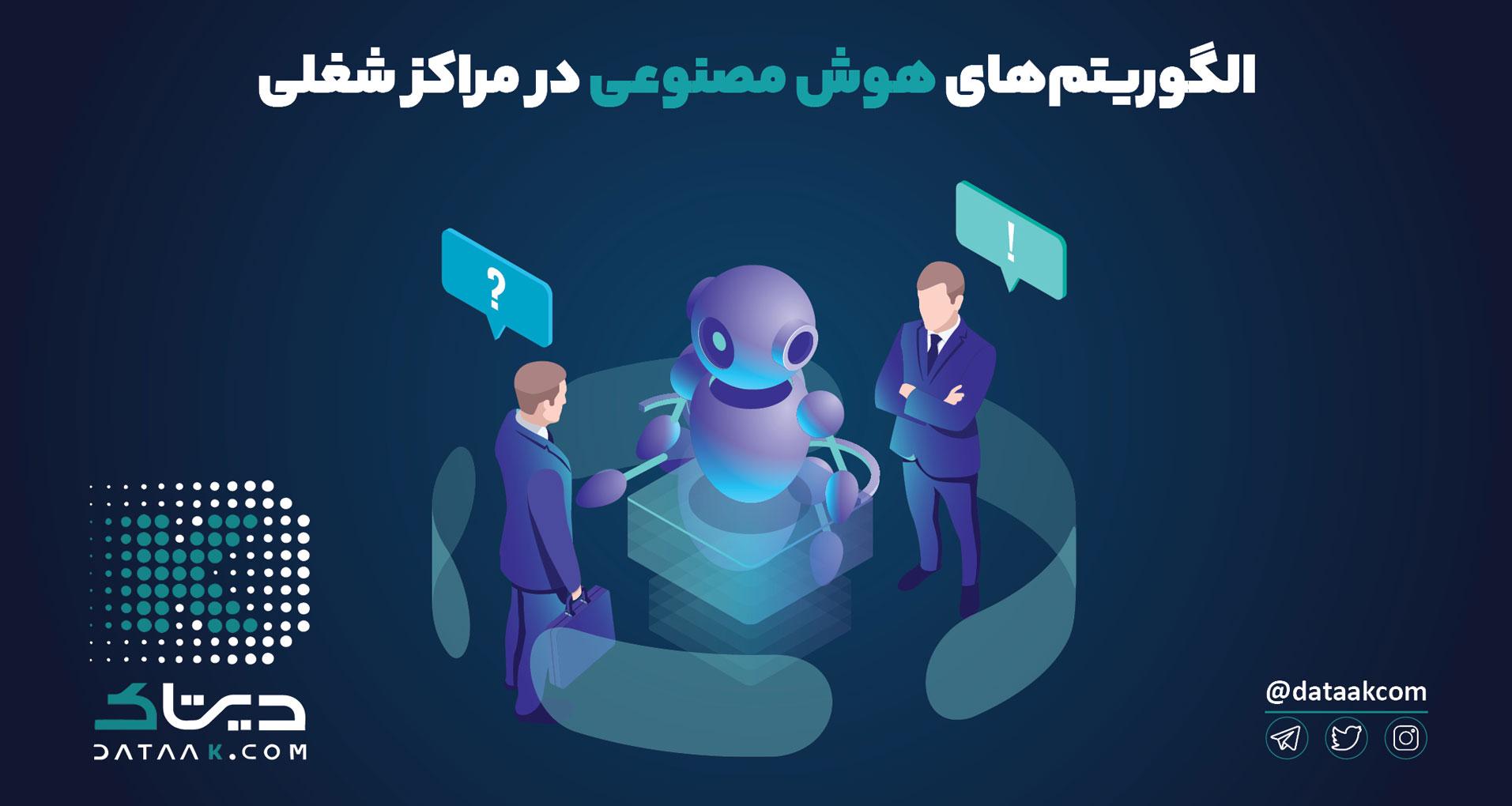 هوش مصنوعی در مراکز شغلی