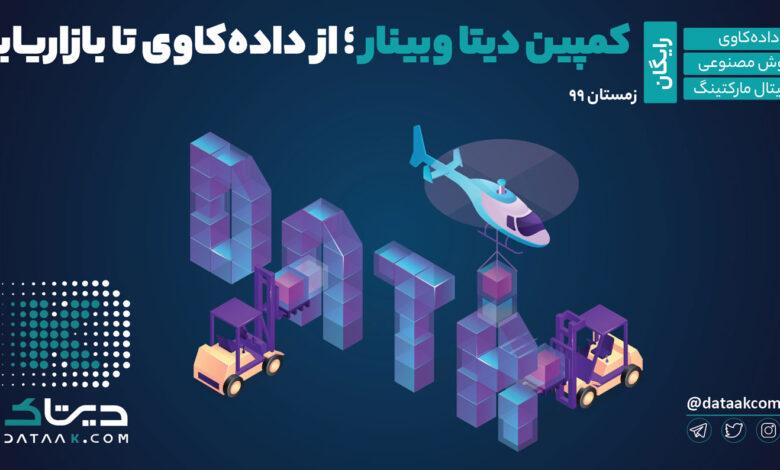 Photo of دیتا وبینار ۹۹؛ از داده کاوی تا بازاریابی | دیتا برای همه