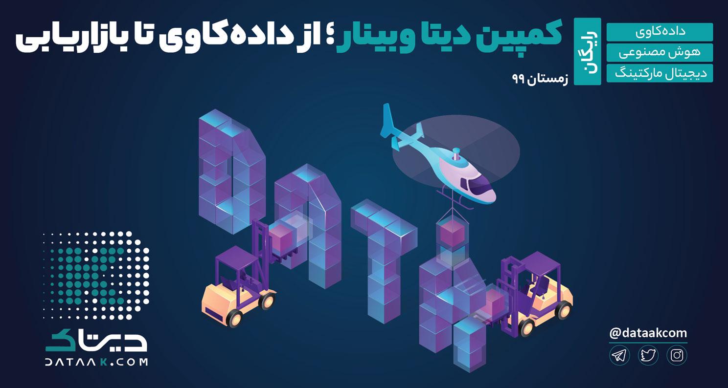 کمپین دیتا وبینار ۹۹- از داده کاوی تا بازاریابی