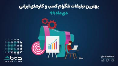 Photo of بهترین تبلیغات تلگرام کسب و کارهای ایرانی در دیماه ۹۹