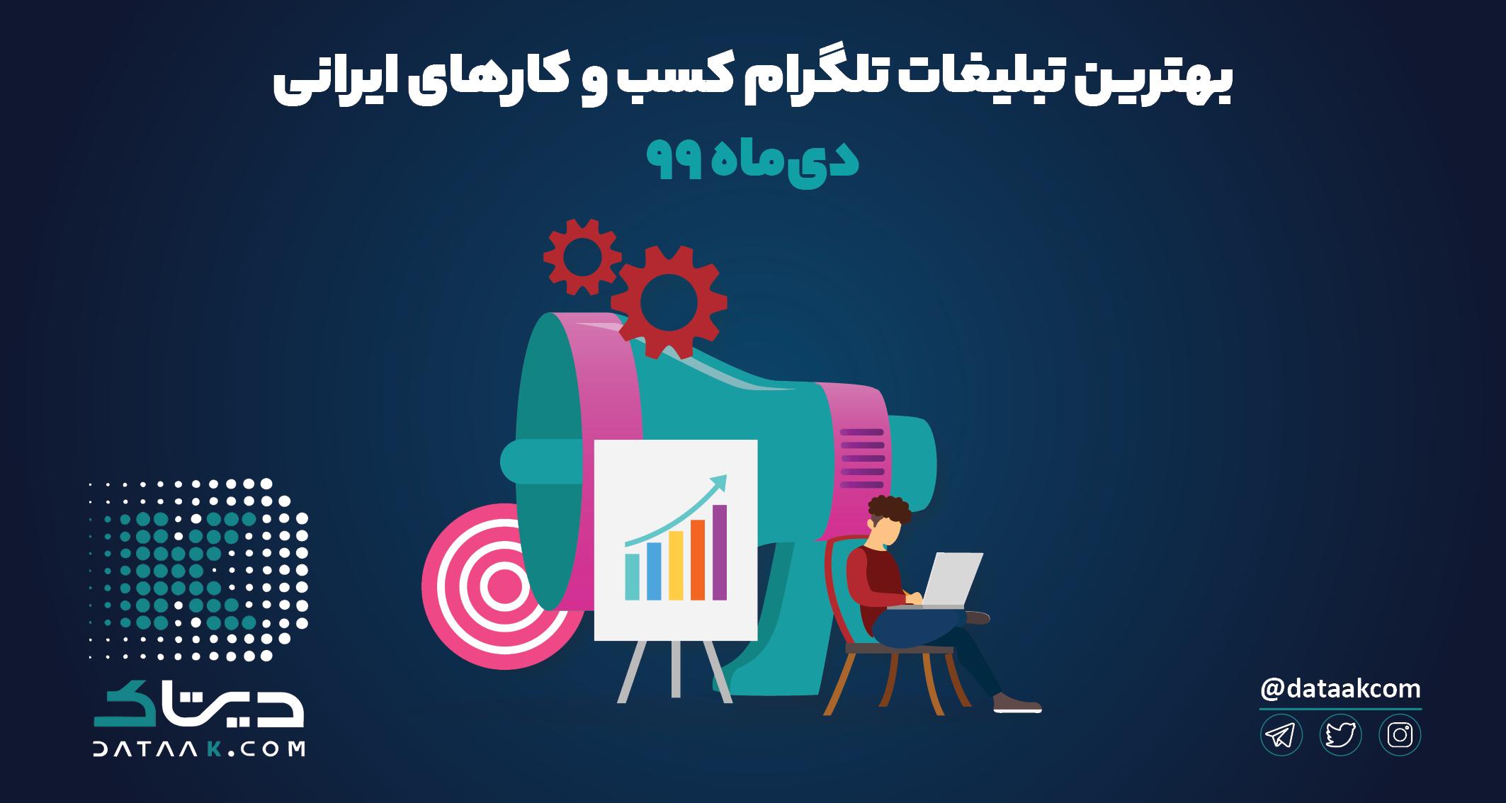 بهترین تبلیغات تلگرام کسب و کارهای ایرانی در دیماه ۹۹