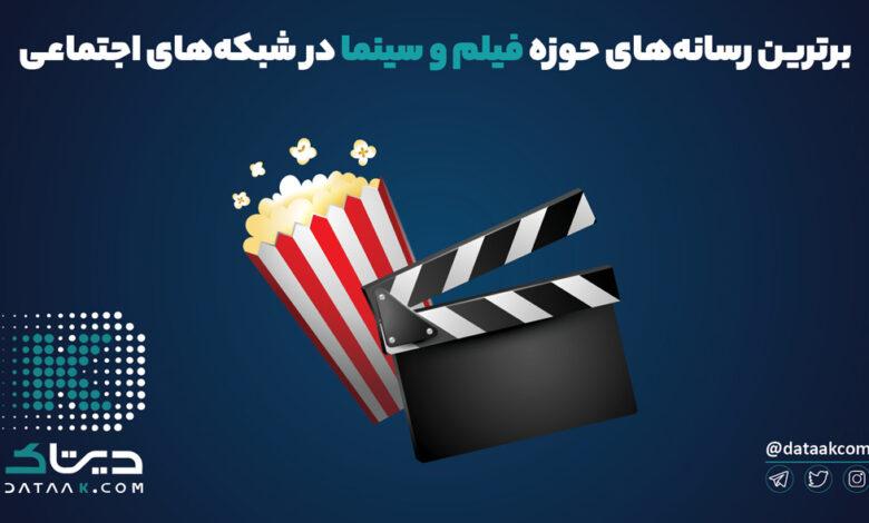 Photo of برترین رسانه های فیلم و سینما در شبکه های اجتماعی