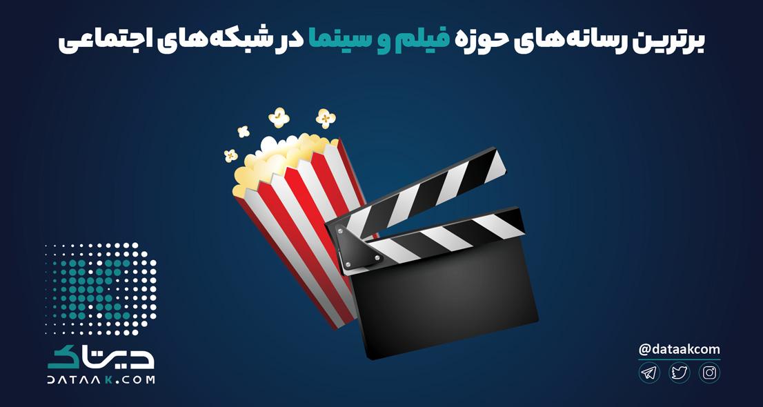 برترین رسانه های فیلم و سینما در شبکه های اجتماعی
