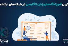 Photo of بهترین آموزشگاه های زبان انگلیسی در شبکههای اجتماعی