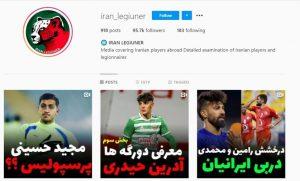ایران لژیونر، رسانه های ورزشی ایران