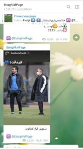 esteghlalpage، اخبار برتر باشگاه استقلال