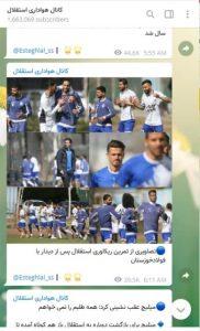 رسانه های ورزشی- فوتبالی، کانال هواداری استقلال