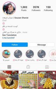 ۳) بهترین پیج های آشپزی و تیستری: Souzan_shariat