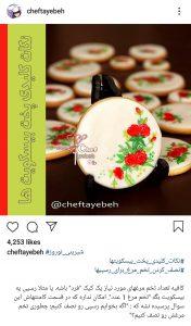 ۴) برترین پیج های آموزش آشپزی : Cheftayebeh