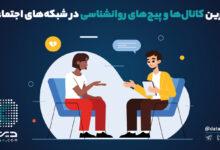 Photo of ۱۰ پیج برتر آموزش و مشاوره روانشناسی در شبکه های اجتماعی