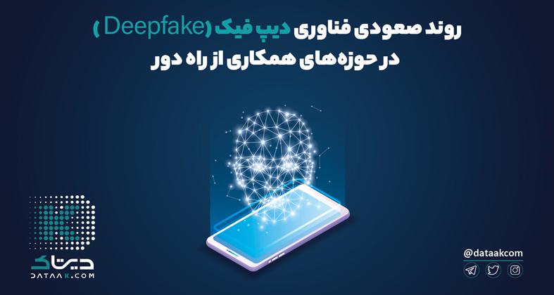 Deep Fake Technology
