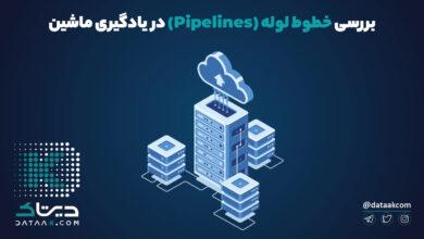 Photo of بررسی خطوط لوله (Pipelines) در یادگیری ماشین