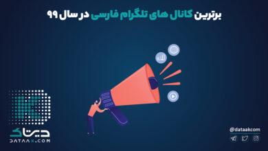 Photo of برترین کانال های تلگرام فارسی در سال ۹۹