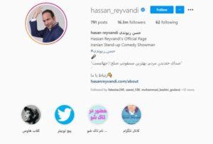 برترین اینفلوئنسرهای طنز- حسن ریوندی