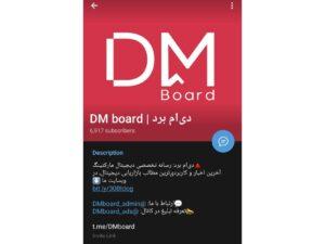 دیتاک آژانس دیجیتال مارکتینگ, بازاریابی دیجیتال, رسانه های دیجیتال مارکتینگ, کانال دیجیتال مارکتینگ, کانال های تلگرامی, گروه دیجیتال مارکتینگ