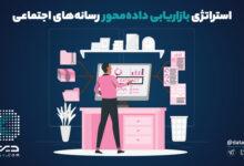 Photo of استراتژی بازاریابی داده محور رسانههای اجتماعی