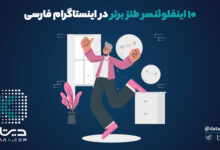 Photo of برترین اینفلوئنسرهای طنز در اینستاگرام فارسی