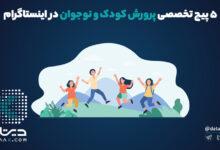 Photo of ۵ پیج تخصصی پرورش کودک و نوجوان در اینستاگرام