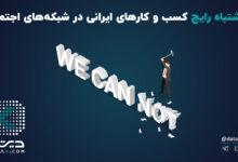 Photo of ۵ اشتباه رایج کسب و کارهای ایرانی در شبکههای اجتماعی